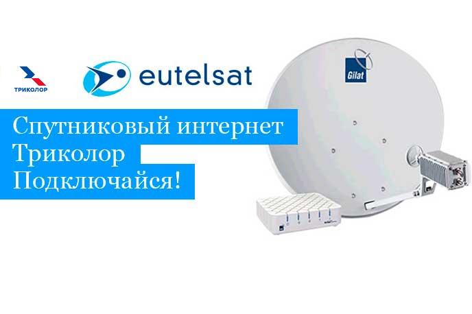 спутниковый интернет gilat